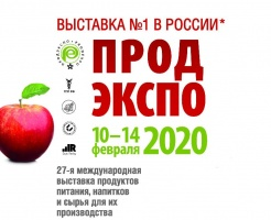 "EXHIBITION ""PROEXPO-2020"""