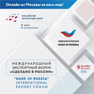 "TOTALLY SOON! FORUM ""MADE IN RUSSIA"""