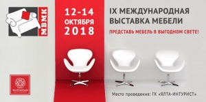 About IX International Furniture Fair in the Republic of Crimea